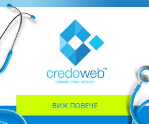Кредо Уеб - онлайн съвети, здраве, симптоми, лечение