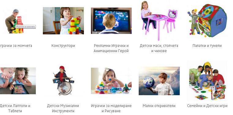 Детски играчки на изгодни цени