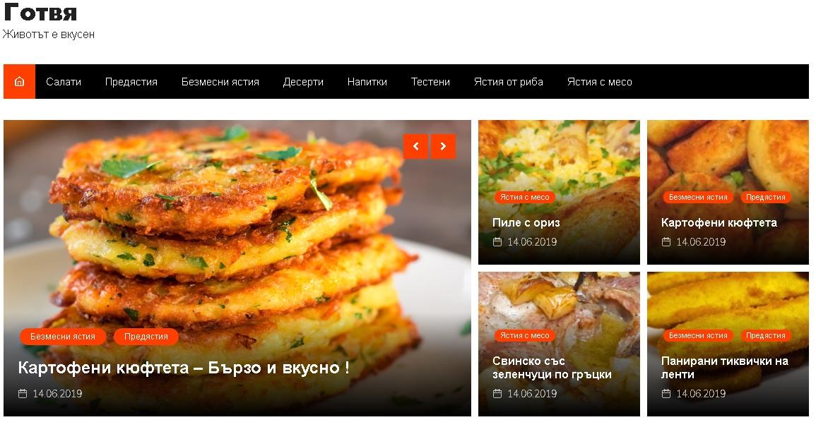 Животът е вкусен  – онлайн платформа представя уникални кулинарни изкушения