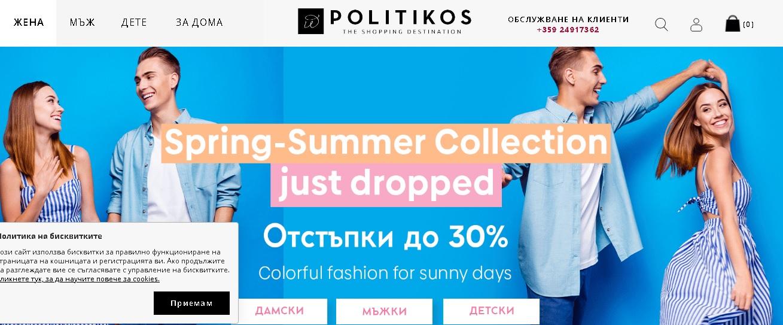 На какво да заложите в облеклото си това лято – препоръки от POLITIKOS